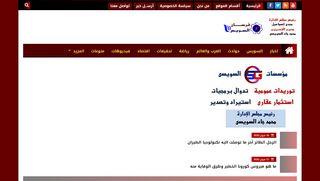 لقطة شاشة لموقع جريدة فرسان السويس بتاريخ 19/02/2020 بواسطة دليل مواقع تبادل بالمجان