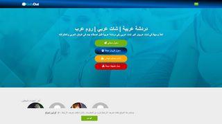 لقطة شاشة لموقع شات عربي | دردشة عربية | غرف تعارف عربية | شات عربيان بتاريخ 19/02/2020 بواسطة دليل مواقع تبادل بالمجان