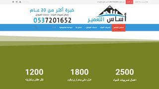 لقطة شاشة لموقع اساس بتاريخ 19/02/2020 بواسطة دليل مواقع تبادل بالمجان