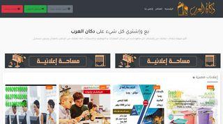 لقطة شاشة لموقع بع وإشتري كل شيء على دكان العرب بتاريخ 26/02/2020 بواسطة دليل مواقع تبادل بالمجان