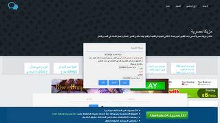 لقطة شاشة لموقع مزيكا مصريه بتاريخ 28/02/2020 بواسطة دليل مواقع تبادل بالمجان