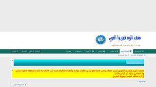 لقطة شاشة لموقع معهد الزين فوريوا العربي بتاريخ 26/02/2020 بواسطة دليل مواقع تبادل بالمجان