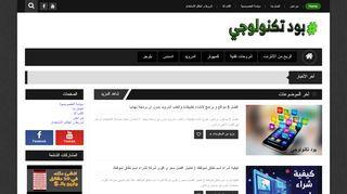 لقطة شاشة لموقع بود تكنولوجي بتاريخ 26/02/2020 بواسطة دليل مواقع تبادل بالمجان