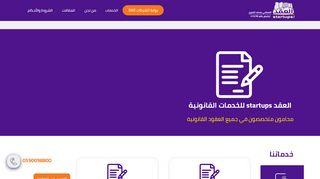 لقطة شاشة لموقع منصة العقد للخدمات القانونية بتاريخ 26/02/2020 بواسطة دليل مواقع تبادل بالمجان