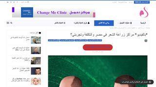 لقطة شاشة لموقع زراعة الشعر في مصر بتاريخ 26/02/2020 بواسطة دليل مواقع تبادل بالمجان