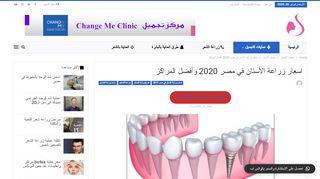 لقطة شاشة لموقع زراعة الاسنان في مصر بتاريخ 26/02/2020 بواسطة دليل مواقع تبادل بالمجان