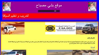 لقطة شاشة لموقع تعليم السياقة الدفاعية في المناطق الصحراوية بتاريخ 26/02/2020 بواسطة دليل مواقع تبادل بالمجان