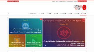 لقطة شاشة لموقع تكنو جو بتاريخ 26/02/2020 بواسطة دليل مواقع تبادل بالمجان