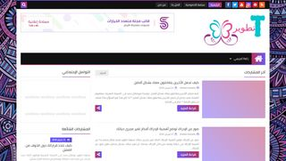 لقطة شاشة لموقع التنمية البشرية بتاريخ 26/02/2020 بواسطة دليل مواقع تبادل بالمجان