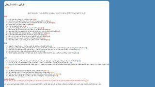 لقطة شاشة لموقع شات عشق | شات الرياض | شات عشق الخليج | شات كتابي للجوال بتاريخ 04/03/2020 بواسطة دليل مواقع تبادل بالمجان