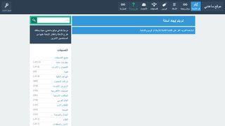 لقطة شاشة لموقع موقع ساعدني بتاريخ 04/03/2020 بواسطة دليل مواقع تبادل بالمجان