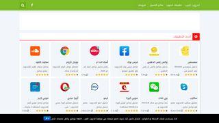لقطة شاشة لموقع اندرويد العرب بتاريخ 04/03/2020 بواسطة دليل مواقع تبادل بالمجان
