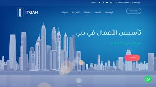 لقطة شاشة لموقع تاسيس شركة فى الامارات بتاريخ 06/03/2020 بواسطة دليل مواقع تبادل بالمجان