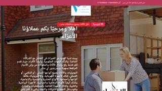 لقطة شاشة لموقع شركه الابتكار لنقل العفش بتاريخ 12/03/2020 بواسطة دليل مواقع تبادل بالمجان