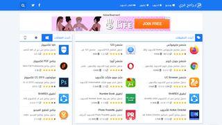 لقطة شاشة لموقع برامج فري بتاريخ 12/03/2020 بواسطة دليل مواقع تبادل بالمجان