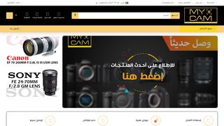 لقطة شاشة لموقع موقع كاميرتي بتاريخ 17/03/2020 بواسطة دليل مواقع تبادل بالمجان