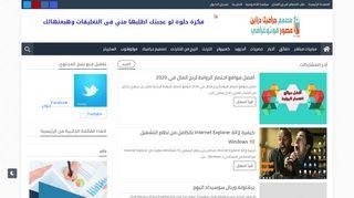 لقطة شاشة لموقع محمد رحمة بتاريخ 17/03/2020 بواسطة دليل مواقع تبادل بالمجان