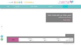 لقطة شاشة لموقع مركز اندلسية لصحة الطفل بتاريخ 17/03/2020 بواسطة دليل مواقع تبادل بالمجان