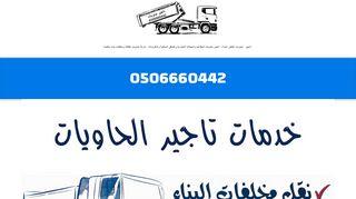 لقطة شاشة لموقع شركة تاجير حاويات في جدة بتاريخ 20/03/2020 بواسطة دليل مواقع تبادل بالمجان