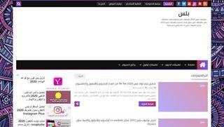 لقطة شاشة لموقع تطبيقات بلس 2020 بتاريخ 20/03/2020 بواسطة دليل مواقع تبادل بالمجان