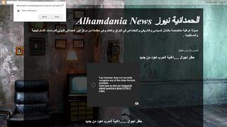 لقطة شاشة لموقع الحمدانية نيوز Alhamdania News بتاريخ 20/03/2020 بواسطة دليل مواقع تبادل بالمجان