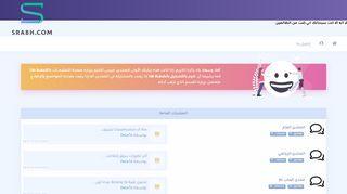 لقطة شاشة لموقع سرابـة كوم - جديدك في عالم الانترنت بتاريخ 20/03/2020 بواسطة دليل مواقع تبادل بالمجان