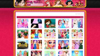لقطة شاشة لموقع العاب بنات بتاريخ 23/03/2020 بواسطة دليل مواقع تبادل بالمجان