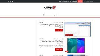 لقطة شاشة لموقع مستر موبي بتاريخ 25/03/2020 بواسطة دليل مواقع تبادل بالمجان