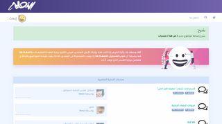 لقطة شاشة لموقع منتدى - منتديات بتاريخ 25/03/2020 بواسطة دليل مواقع تبادل بالمجان