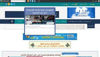 لقطة شاشة لموقع دليل المواقع الشامل بتاريخ 27/03/2020 بواسطة دليل مواقع تبادل بالمجان