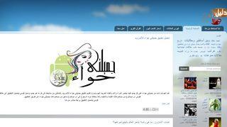 لقطة شاشة لموقع دليل العرب بتاريخ 27/03/2020 بواسطة دليل مواقع تبادل بالمجان
