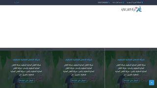 لقطة شاشة لموقع الاتقان المثالية بتاريخ 27/03/2020 بواسطة دليل مواقع تبادل بالمجان