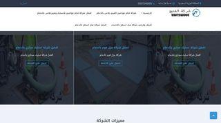 لقطة شاشة لموقع الفتح وتر بتاريخ 27/03/2020 بواسطة دليل مواقع تبادل بالمجان