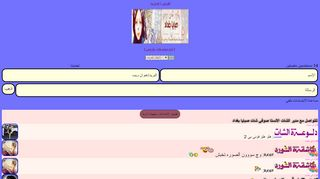 لقطة شاشة لموقع شات بنات - دردشة صبايا بتاريخ 29/03/2020 بواسطة دليل مواقع تبادل بالمجان