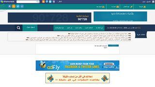 لقطة شاشة لموقع اعلانك مجانا على منتديات هندسة بلا حدود بتاريخ 29/03/2020 بواسطة دليل مواقع تبادل بالمجان