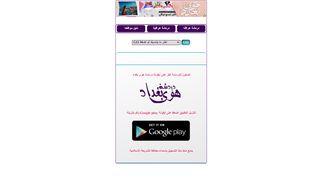 لقطة شاشة لموقع دردشة عراقية دردشة هوى العراق بتاريخ 30/03/2020 بواسطة دليل مواقع تبادل بالمجان