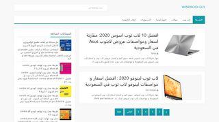 لقطة شاشة لموقع thewindroidguy بتاريخ 30/03/2020 بواسطة دليل مواقع تبادل بالمجان