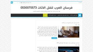 لقطة شاشة لموقع فرسان العرب نقل اثاث بتاريخ 30/03/2020 بواسطة دليل مواقع تبادل بالمجان