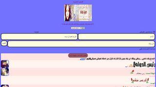 لقطة شاشة لموقع شات بنوتة قلبي - دردشة بنوتة قلبي بتاريخ 30/03/2020 بواسطة دليل مواقع تبادل بالمجان
