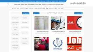 لقطة شاشة لموقع دليل التوظيف والتدريب في السودان بتاريخ 31/03/2020 بواسطة دليل مواقع تبادل بالمجان