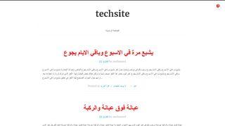 لقطة شاشة لموقع che3a3-tech بتاريخ 31/03/2020 بواسطة دليل مواقع تبادل بالمجان