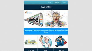 لقطة شاشة لموقع http://kuwait-ad.com/index.html بتاريخ 21/09/2019 بواسطة دليل مواقع تبادل بالمجان