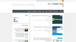 لقطة شاشة لموقع PALMEK TECH - بالمك تك بتاريخ 04/04/2020 بواسطة دليل مواقع تبادل بالمجان