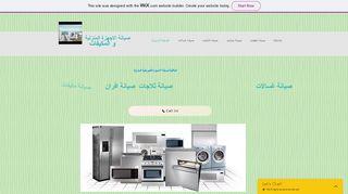 لقطة شاشة لموقع صيانة غسالات بتاريخ 04/04/2020 بواسطة دليل مواقع تبادل بالمجان