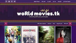 لقطة شاشة لموقع افلام العالم بتاريخ 04/04/2020 بواسطة دليل مواقع تبادل بالمجان
