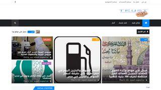 لقطة شاشة لموقع ثقه للمعلومات المتنوعه بتاريخ 04/04/2020 بواسطة دليل مواقع تبادل بالمجان
