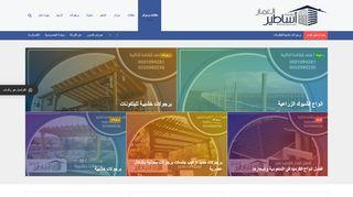 لقطة شاشة لموقع مظلات وسواتر اساطير العمار بتاريخ 04/04/2020 بواسطة دليل مواقع تبادل بالمجان