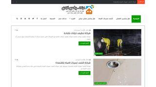لقطة شاشة لموقع شركة سيرفس تاون للخدمات المنزلية بتاريخ 04/04/2020 بواسطة دليل مواقع تبادل بالمجان