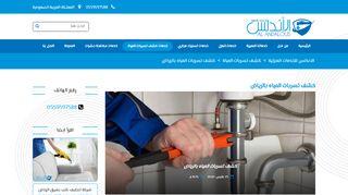 لقطة شاشة لموقع شركات كشف تسربات المياه بالرياض بتاريخ 04/04/2020 بواسطة دليل مواقع تبادل بالمجان