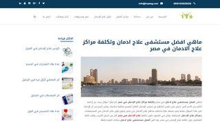 لقطة شاشة لموقع مستشفى علاج ادمان بتاريخ 04/04/2020 بواسطة دليل مواقع تبادل بالمجان